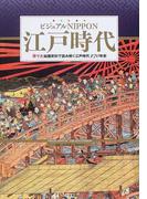 江戸時代 「原寸大」絵画史料で読み解く江戸時代270年史 (ビジュアルNIPPON)