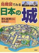 鳥瞰図でみる日本の城 君も「城」博士になれる!