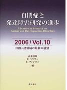 自閉症と発達障害研究の進歩 Vol.10(2006) 〈特集〉諸領域の最新の展望