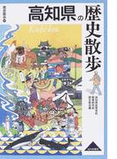 高知県の歴史散歩 (歴史散歩)