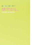 長編小説のかたち (1週間でマスター 小説のメソッド)