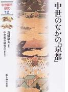 中世都市研究 12 中世のなかの「京都」