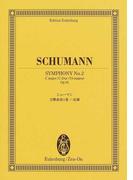 シューマン交響曲第2番ハ長調 (オイレンブルク・スコア)