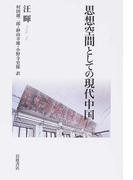 思想空間としての現代中国