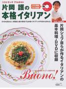 片岡護の本格イタリアン DVDでイタリア料理がラクラクわかる