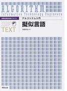アルゴリズム入門擬似言語 (情報処理技術者テキスト)