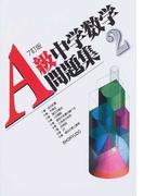 A級中学数学問題集 7訂版 2年
