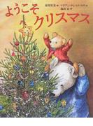 ようこそクリスマス (世界の絵本)