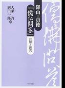 羅山・貞徳『儒仏問答』 註解と研究
