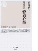 般若心経 現代語訳 (ちくま新書)