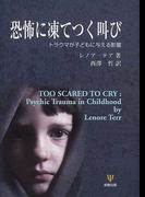 恐怖に凍てつく叫び トラウマが子どもに与える影響