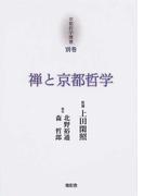 京都哲学撰書 別巻 禅と京都哲学