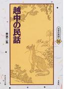 越中の民話 オンデマンド版 第2集 (日本の民話)