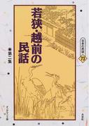 若狭・越前の民話 オンデマンド版 第2集 (日本の民話)