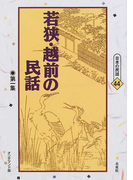 若狭・越前の民話 オンデマンド版 第1集 (日本の民話)