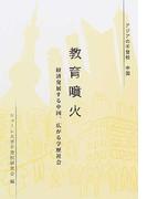 教育噴火 経済発展する中国、広がる学歴社会 (アジアの不登校)