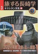 旅する長崎学 3 キリシタン文化 3 26聖人殉教、島原の乱から鎖国へ