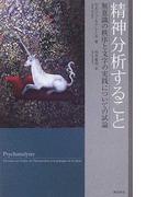 精神分析すること 無意識の秩序と文字の実践についての試論