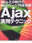 Ajax実用テクニック Web2.0時代のWebページ作成技術