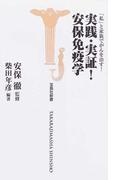 実践・実証!安保免疫学 「私」と家族でがんを治す! (宝島社新書)(宝島社新書)