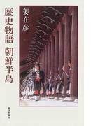 歴史物語朝鮮半島 (朝日選書)(朝日選書)