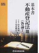 基本書不動産登記法 第2版 3 各論 2 (司法書士受験双書)