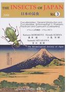日本の昆虫 Vol.3 ゾウムシ上科概説