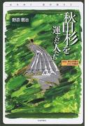 秋田杉を運んだ人たち 〈詳記〉東北林業の文化・労働史