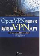 Open VPNで構築する超簡単VPN入門