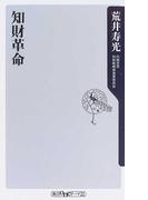 知財革命 (角川oneテーマ21)(角川oneテーマ21)