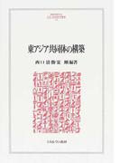 東アジア共同体の構築 (MINERVA人文・社会科学叢書)