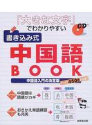 『大きな文字』でわかりやすい書き込み式中国語BOOK