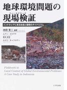 地球環境問題の現場検証 インドネシアに見る社会と環境のダイナミズム
