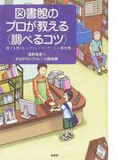 図書館のプロが教える〈調べるコツ〉 誰でも使えるレファレンス・サービス事例集