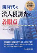 新時代の法人税調査の着眼点 この1冊で税務調査に強くなる!