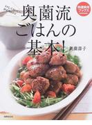 奥薗流ごはんの基本! ラクしておいしい決定版レシピ (特選実用ブックス COOKING)