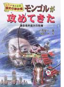 モンゴルが攻めてきた 鎌倉幕府最大の危機 (ものがたり日本歴史の事件簿)
