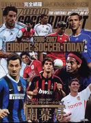 ヨーロッパサッカー・トゥデイ 2006−2007シーズン開幕号 (NSK mook)