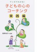 子どもの心のコーチング 実践編 マンガでわかる!