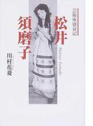 松井須磨子 芸術座盛衰記 新装版