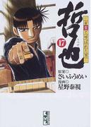 哲也 雀聖と呼ばれた男 17 (講談社漫画文庫)(講談社漫画文庫)