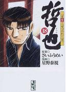 哲也 雀聖と呼ばれた男 18 (講談社漫画文庫)(講談社漫画文庫)
