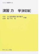 演習力学 新訂版 (セミナーライブラリ物理学)