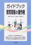 ガイドブック教育現場の著作権