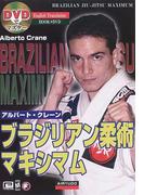 ブラジリアン柔術マキシマム (DVDでマスター)