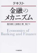 テキスト金融のメカニズム