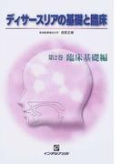 ディサースリアの基礎と臨床 第2巻 臨床基礎編