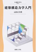建築構造力学入門 (建築工学)