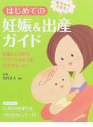 はじめての妊娠&出産ガイド 赤ちゃんできた! 妊娠した日からママになるまでを完全サポート!