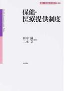 講座*医療経済・政策学 第3巻 保健・医療提供制度